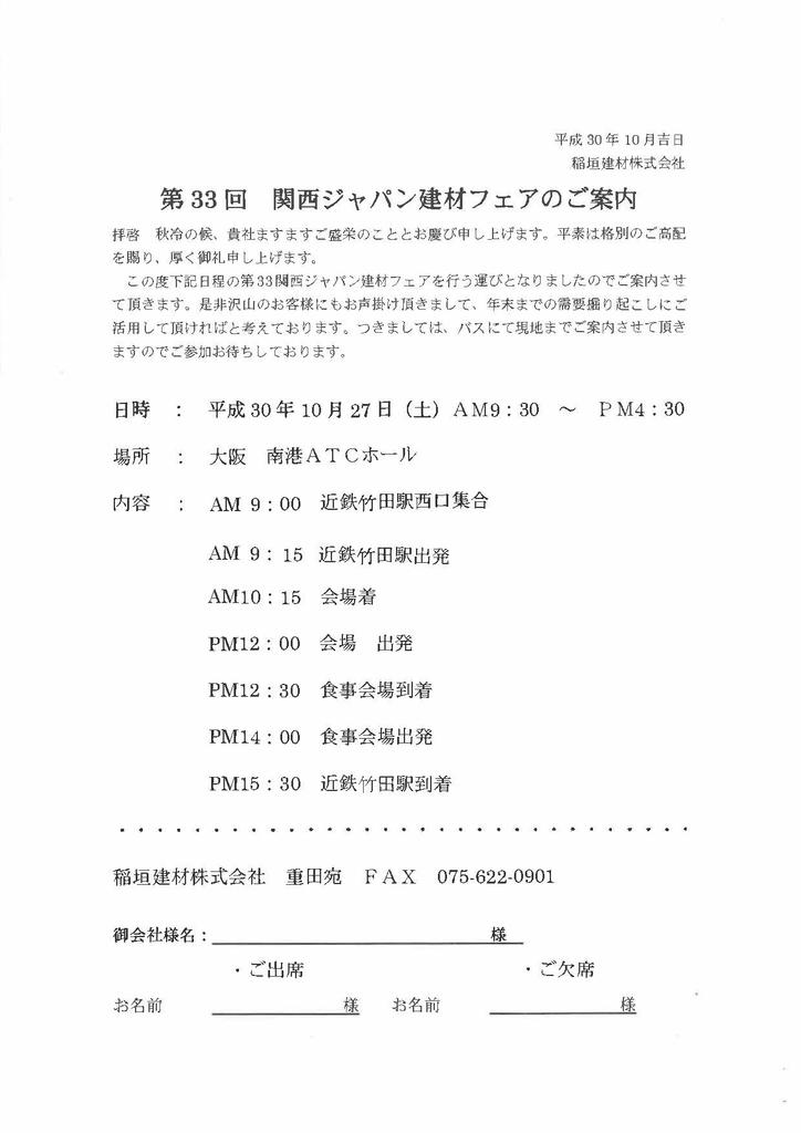 f:id:inagaki-kenzai:20180921150507j:plain