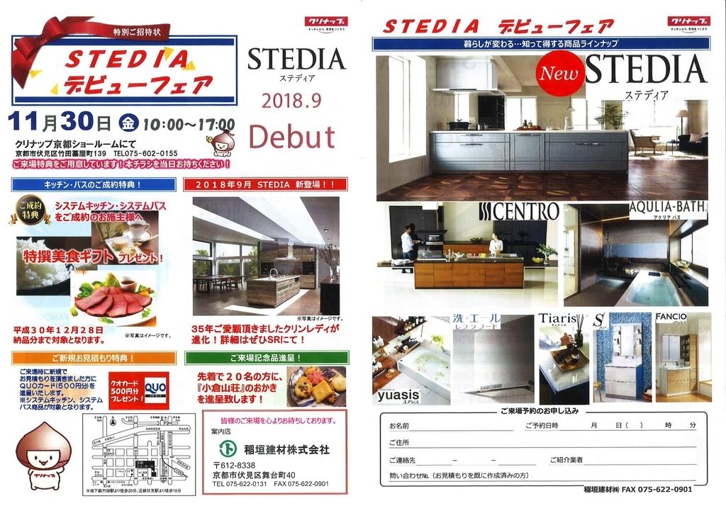 f:id:inagaki-kenzai:20181022144356j:plain