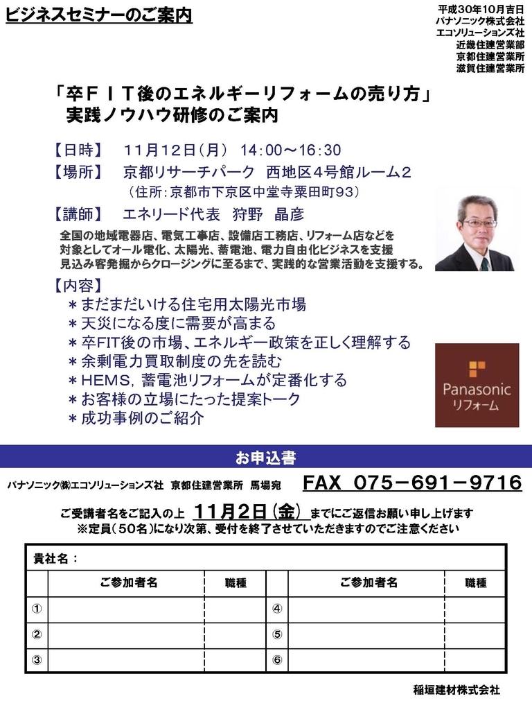 f:id:inagaki-kenzai:20181022144510j:plain