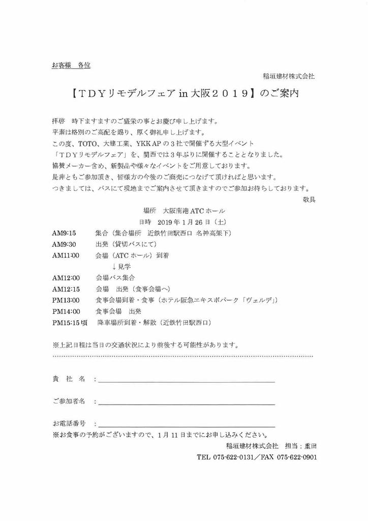 f:id:inagaki-kenzai:20181218173531j:plain