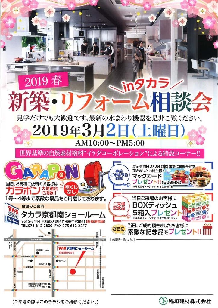 f:id:inagaki-kenzai:20190208130749j:plain