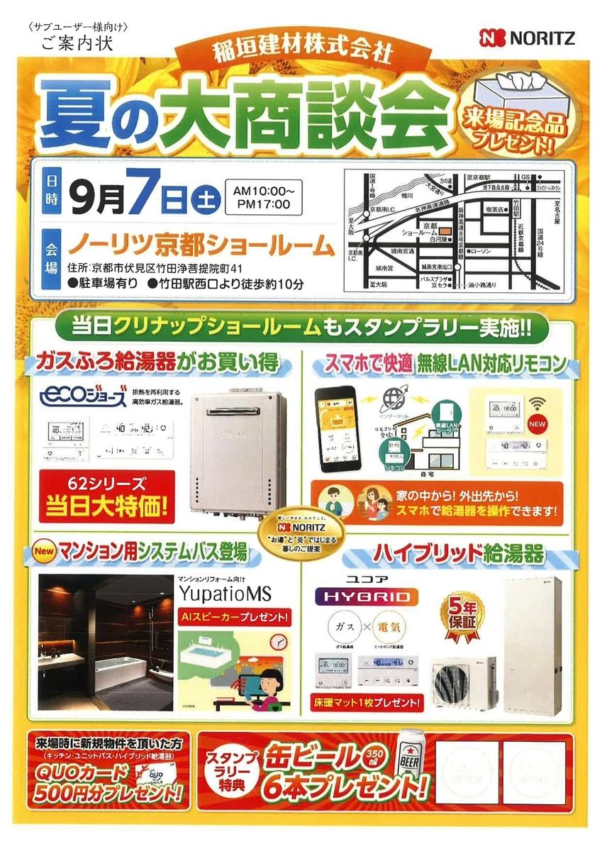 f:id:inagaki-kenzai:20190723132519j:plain