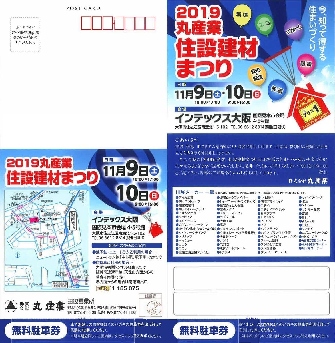 f:id:inagaki-kenzai:20190920141930j:plain