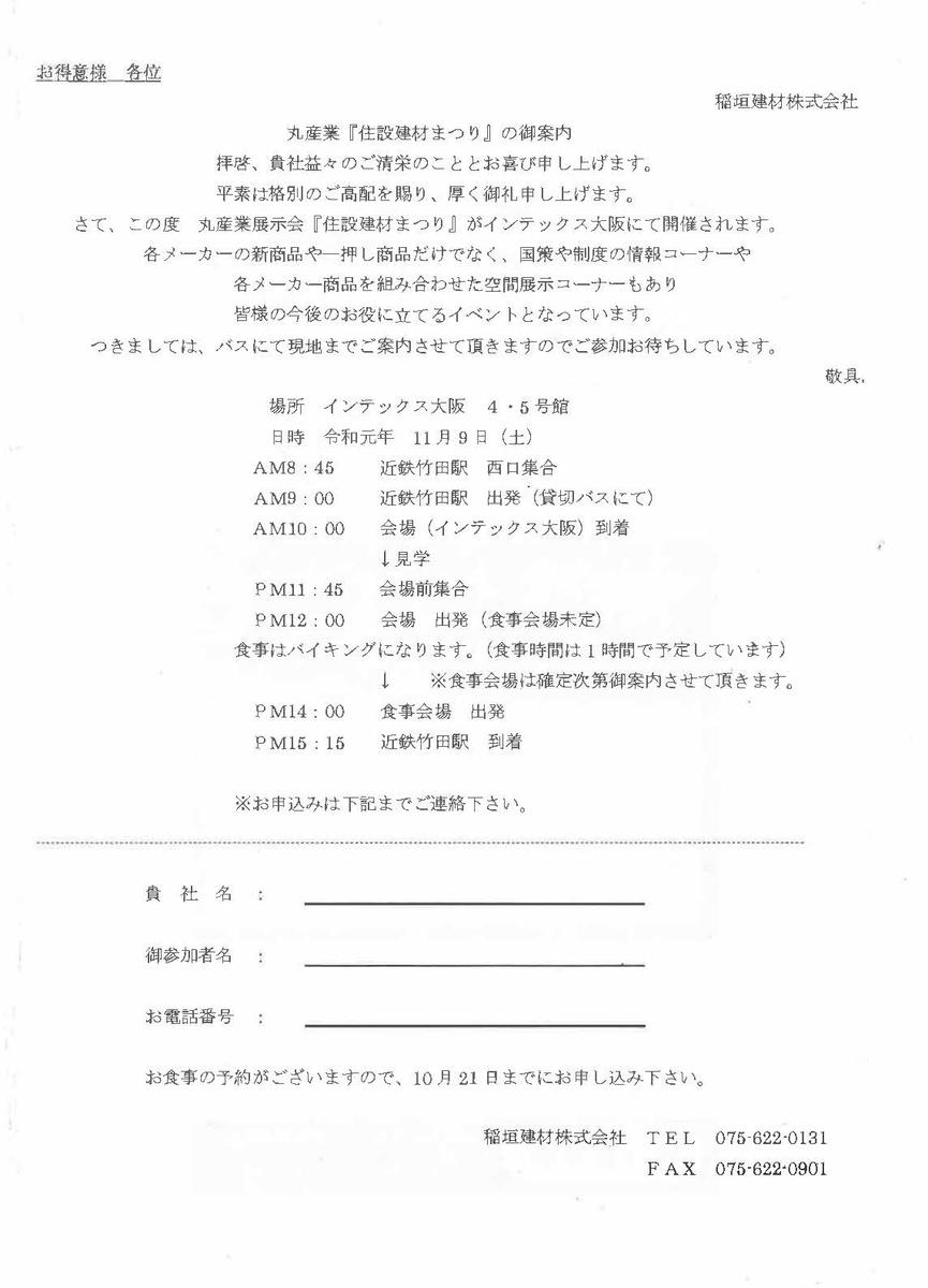f:id:inagaki-kenzai:20190920142712j:plain