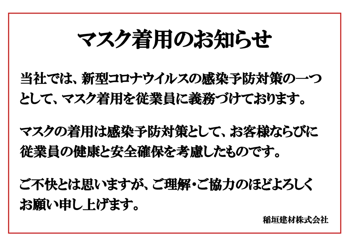 f:id:inagaki-kenzai:20200417142839j:plain
