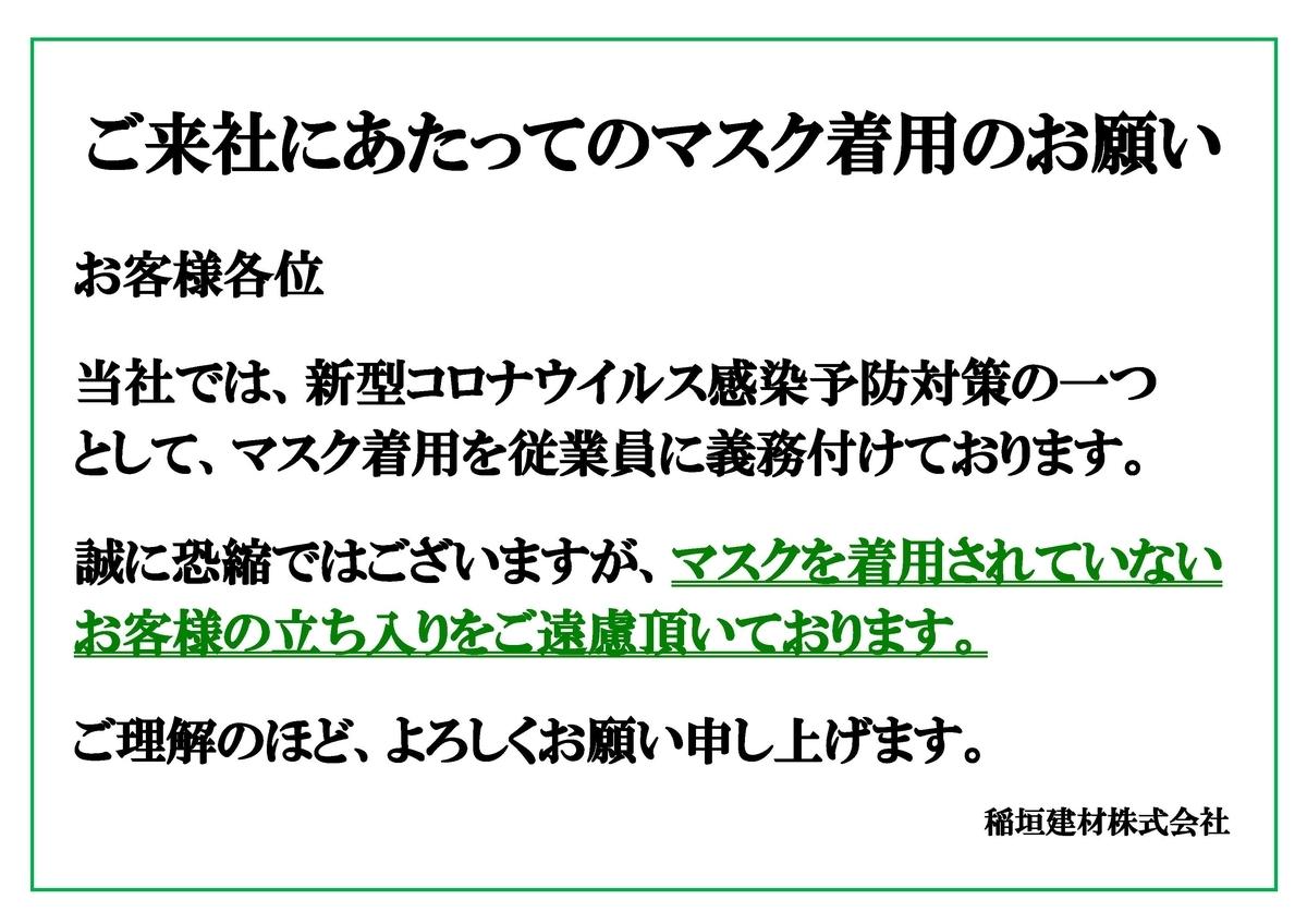 f:id:inagaki-kenzai:20200417142900j:plain