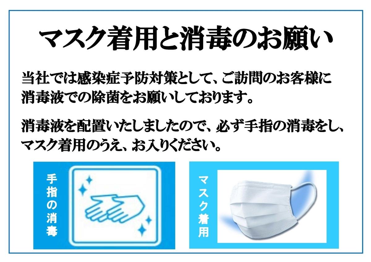 f:id:inagaki-kenzai:20200417142917j:plain