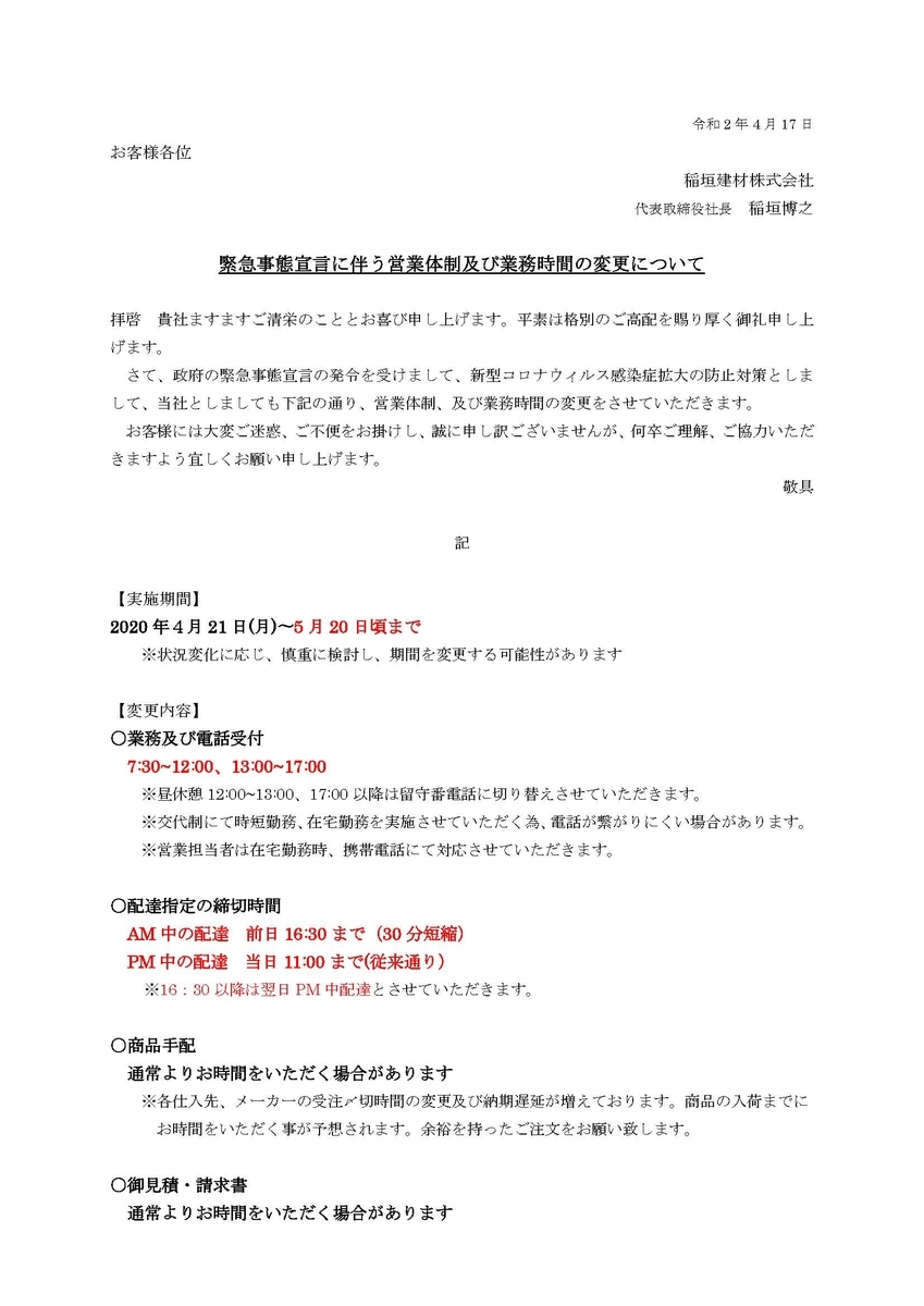f:id:inagaki-kenzai:20200417173427j:plain