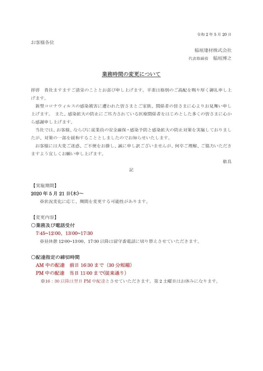 f:id:inagaki-kenzai:20200617092910j:plain