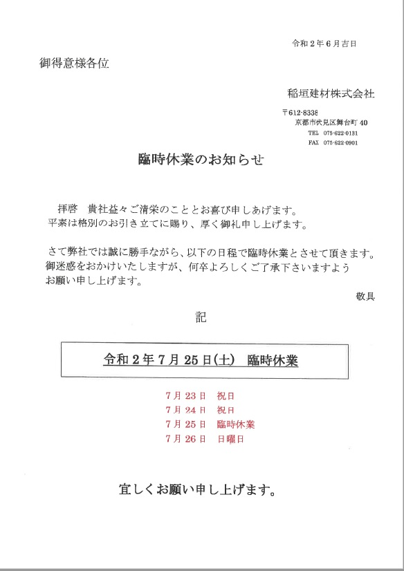 f:id:inagaki-kenzai:20200617110504j:plain