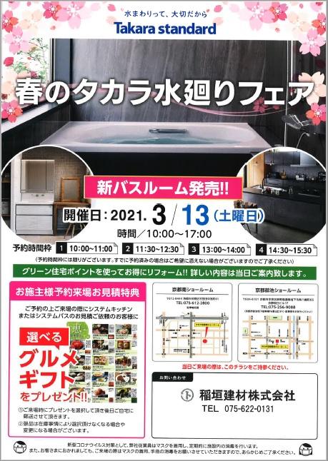 f:id:inagaki-kenzai:20210217152737j:plain