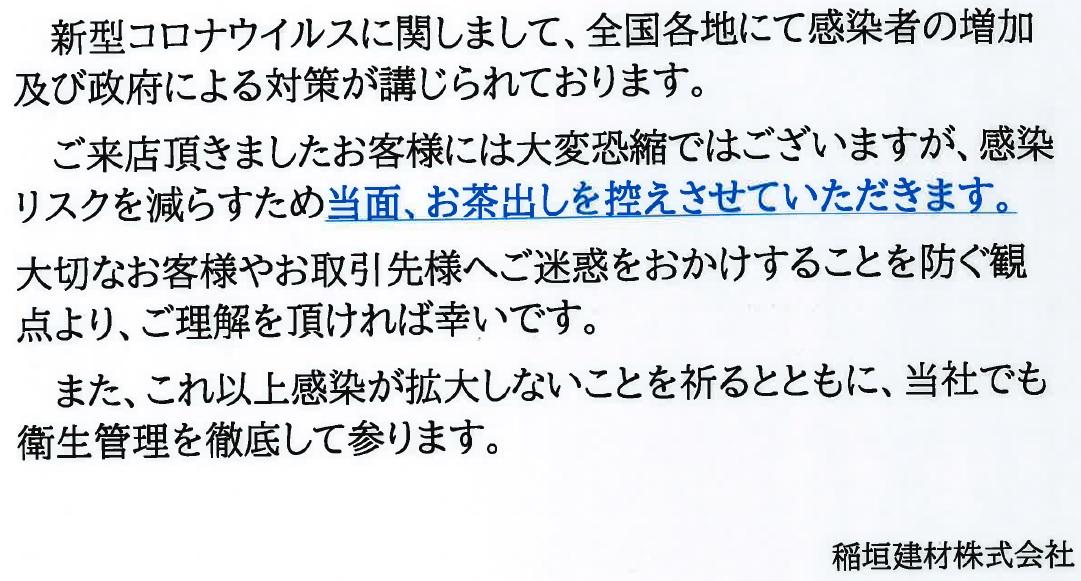 f:id:inagaki-kenzai:20210306135126j:plain