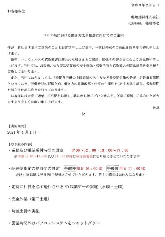 f:id:inagaki-kenzai:20210306140758j:plain