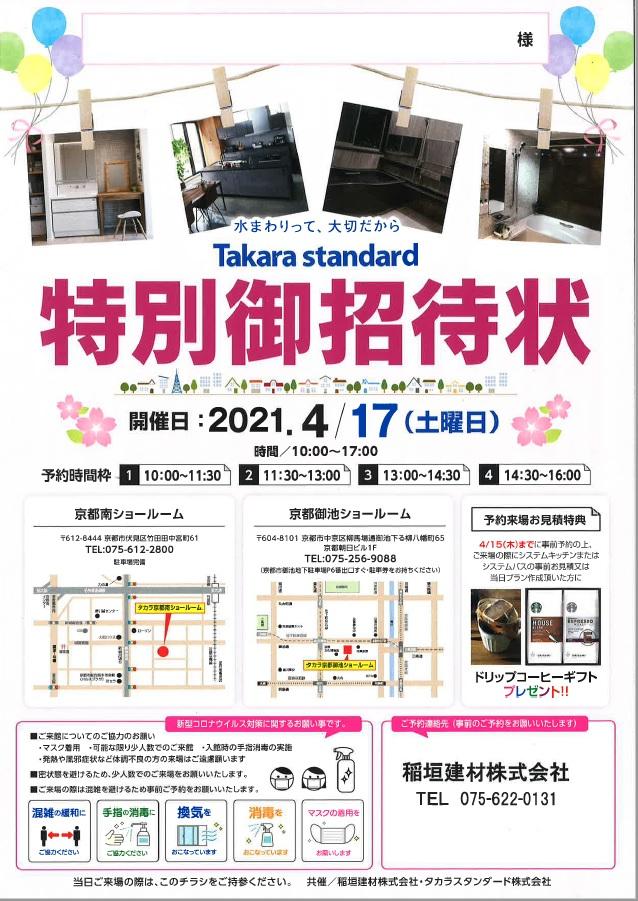 f:id:inagaki-kenzai:20210323184734j:plain