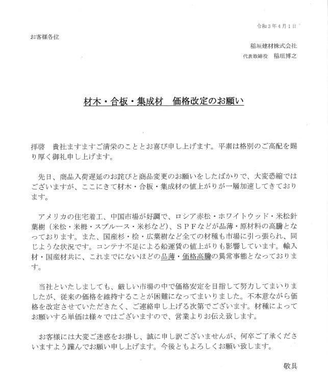f:id:inagaki-kenzai:20210412180913j:plain