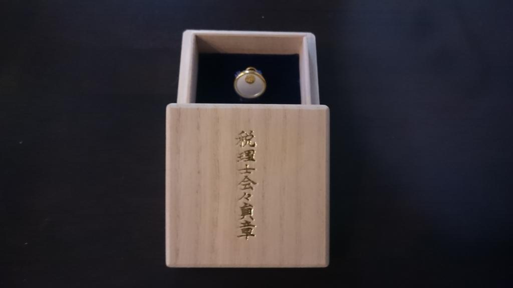 f:id:inagaki-staff:20160925165501j:plain