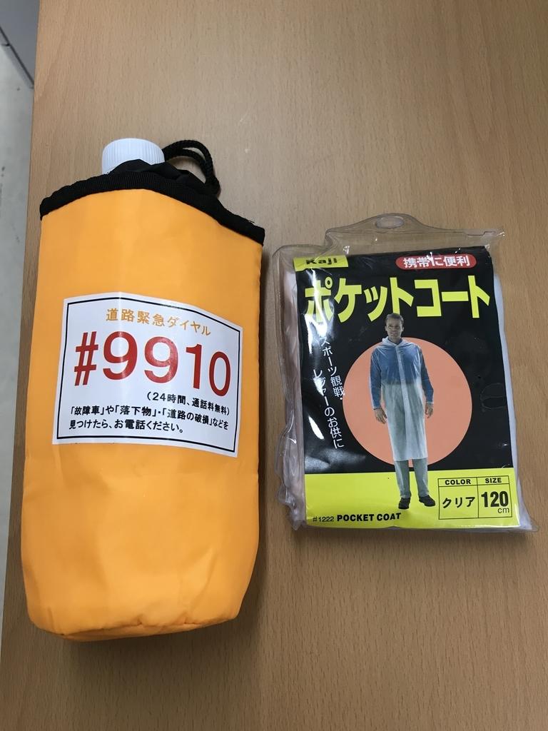 f:id:inagaki-staff:20190110080951j:plain