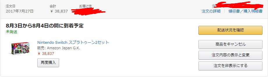 f:id:inaho0208:20170728140938p:plain