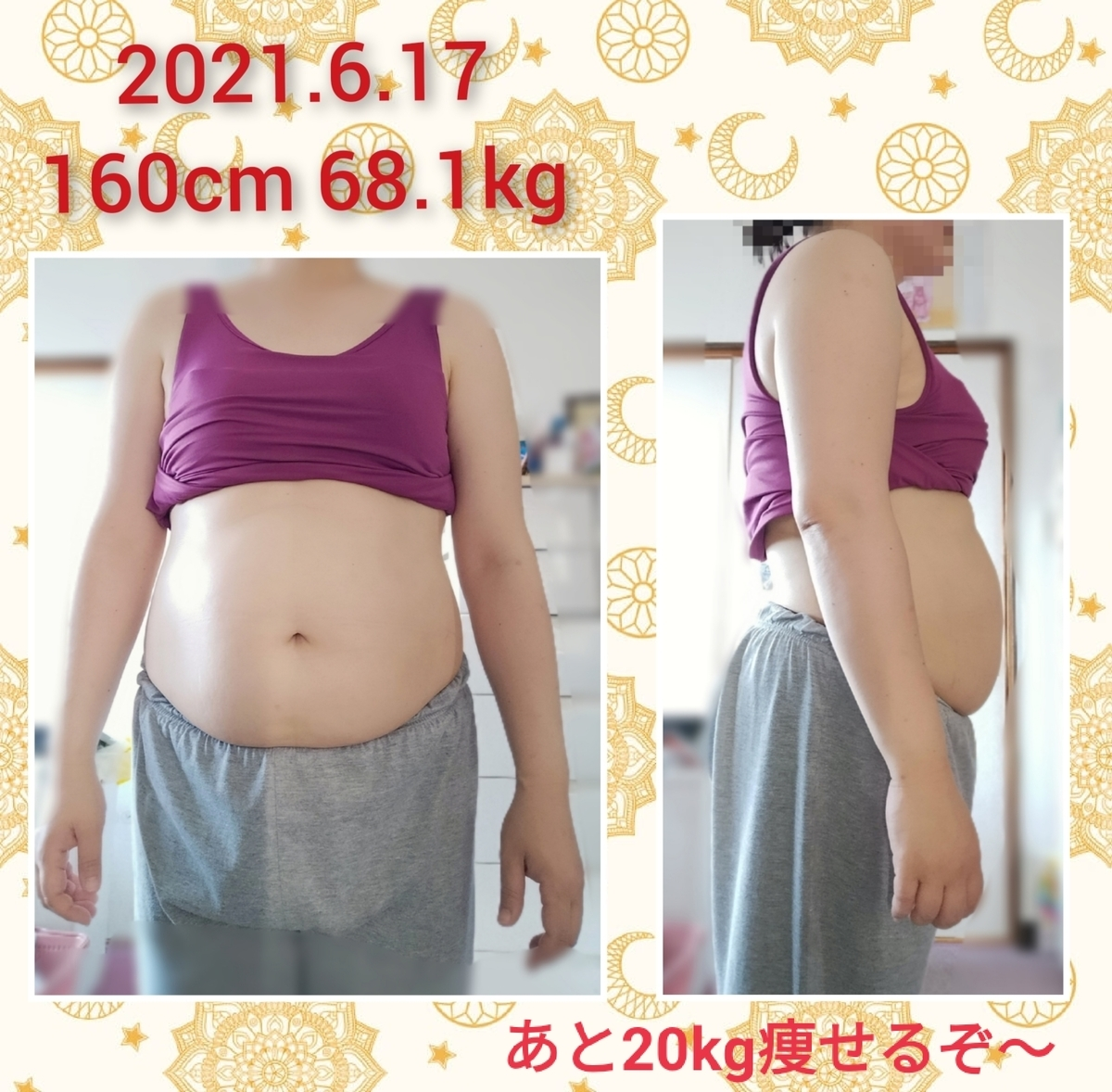 f:id:inaho30:20210620170003j:plain
