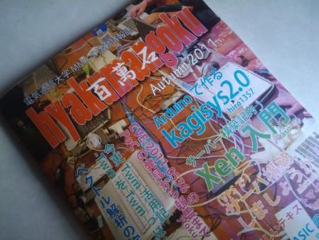 f:id:inajob:20111120094556j:image