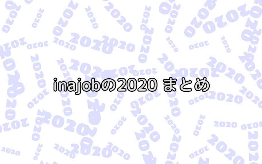 f:id:inajob:20201224160808p:plain