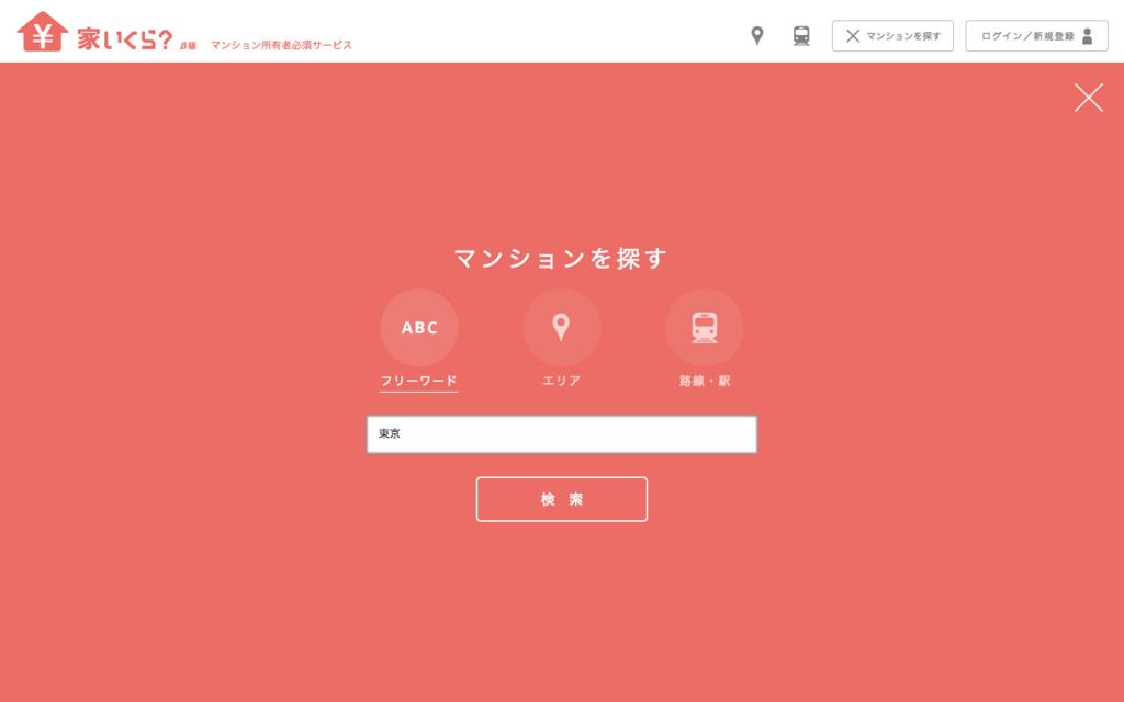 f:id:inaka-gurashi-saikou:20170713180906p:plain