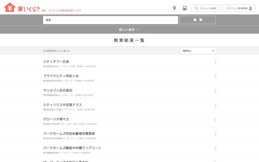 f:id:inaka-gurashi-saikou:20170713181004p:plain