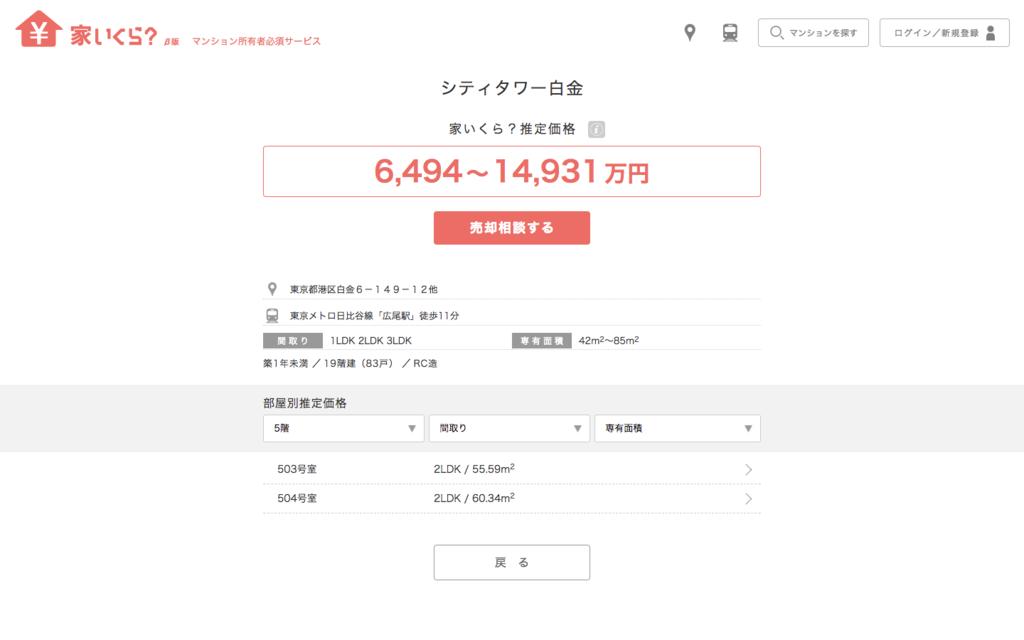 f:id:inaka-gurashi-saikou:20170713181149p:plain