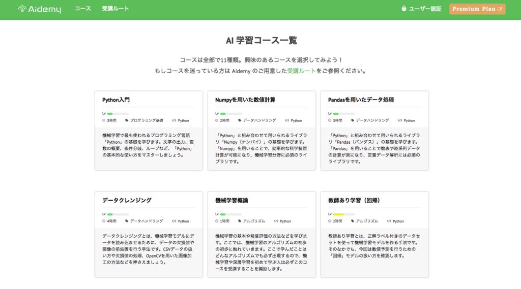 f:id:inaka-gurashi-saikou:20171218213843p:plain