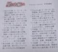 読売新聞日曜版 03-MAY-2009