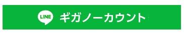 f:id:inakaauto:20210106083642j:plain