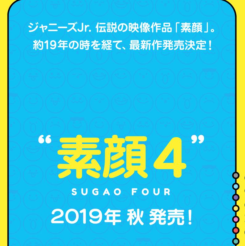 8.8 ジャニーズ 祭り jr ジャニーズJr 東京ドーム