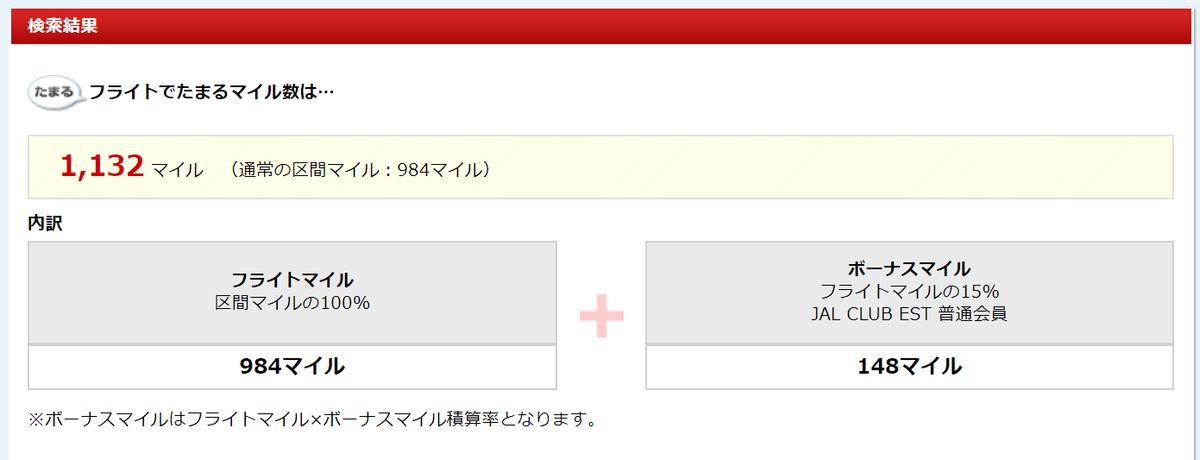 f:id:inakagakusei:20190808190543p:plain