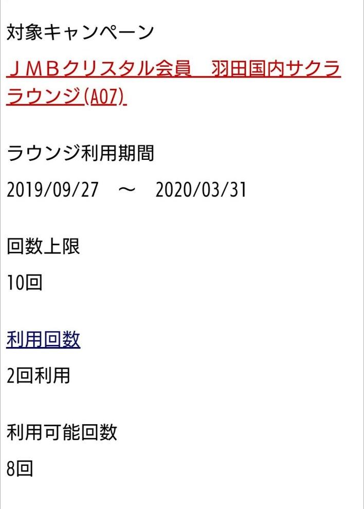 f:id:inakagakusei:20191009194801j:plain