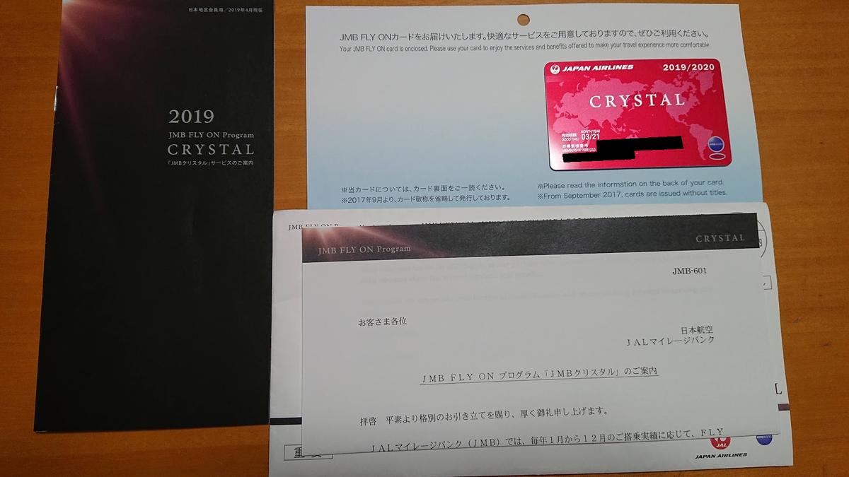 f:id:inakagakusei:20191021171818p:plain