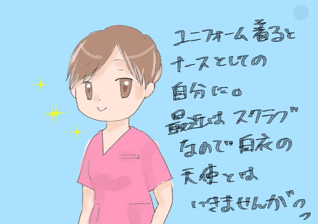 f:id:inakagurashinurse:20171025002918j:plain