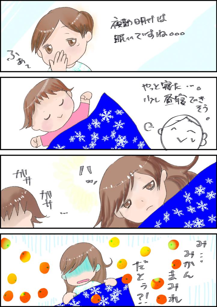 f:id:inakagurashinurse:20171029215843j:plain