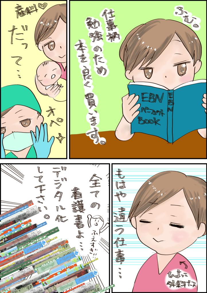 f:id:inakagurashinurse:20171030213053j:plain