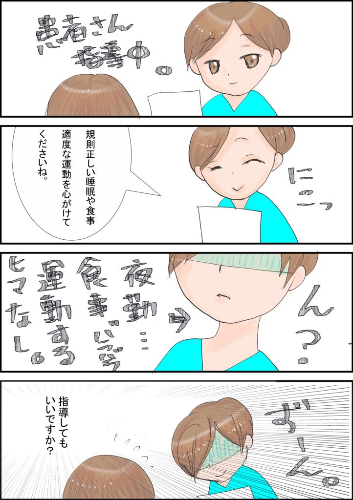 f:id:inakagurashinurse:20171108222851j:plain