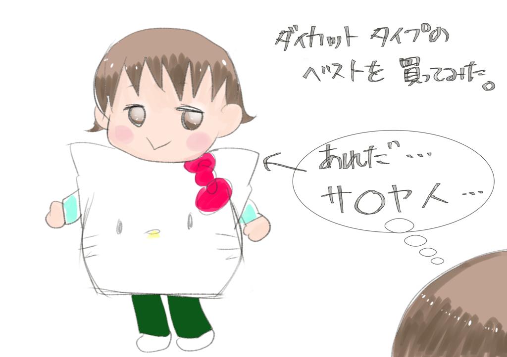 f:id:inakagurashinurse:20171115110100j:plain