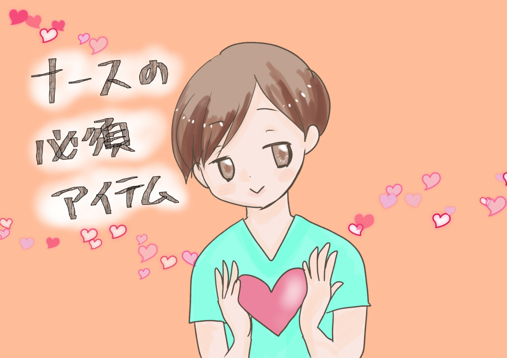 f:id:inakagurashinurse:20171126201054j:plain