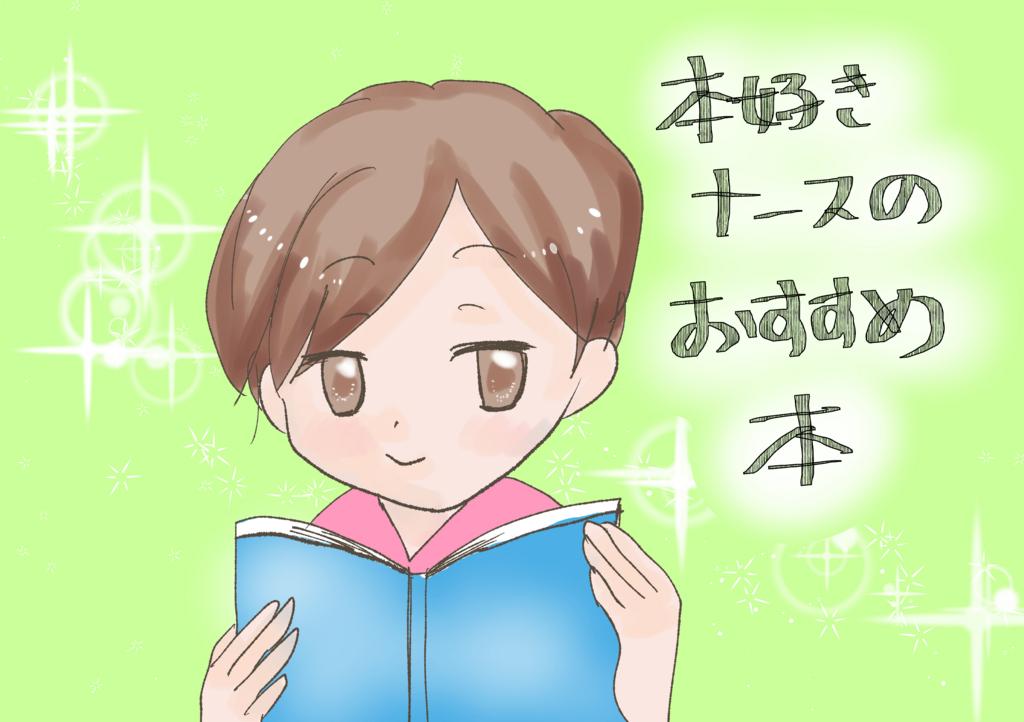 f:id:inakagurashinurse:20171128212531j:plain