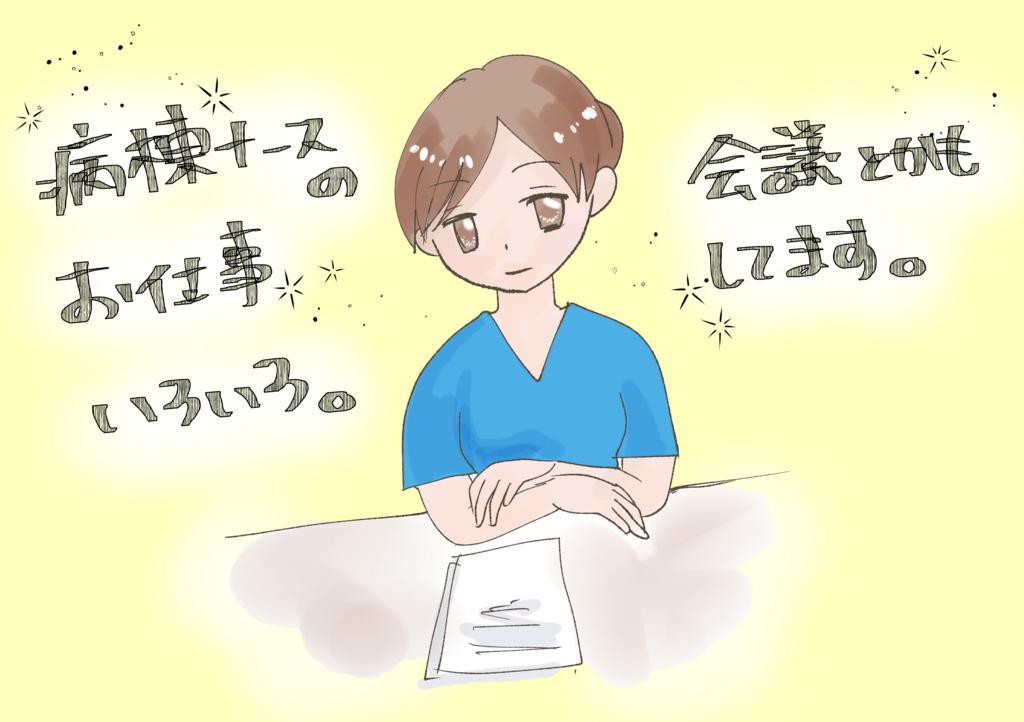 f:id:inakagurashinurse:20171129223203j:plain
