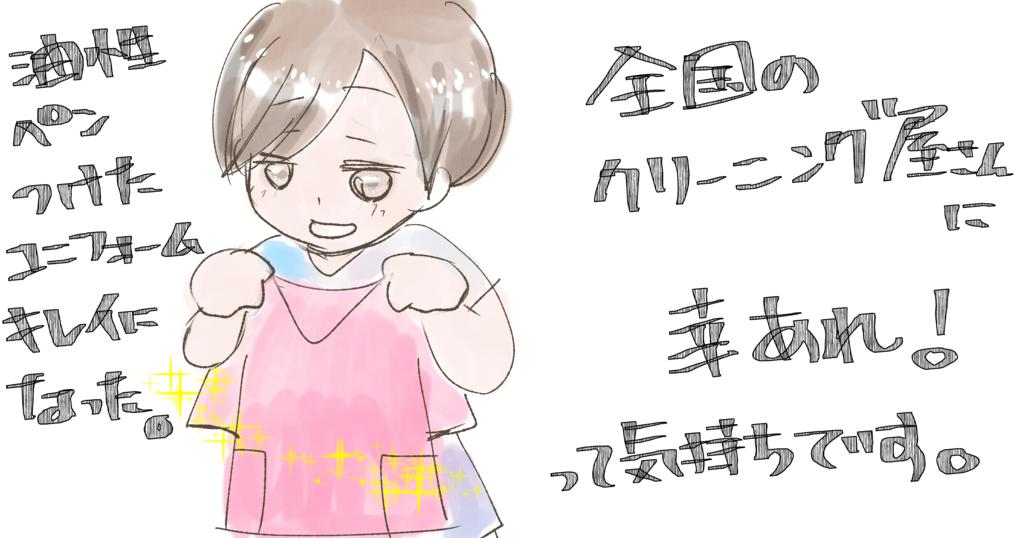 f:id:inakagurashinurse:20171130224238j:plain