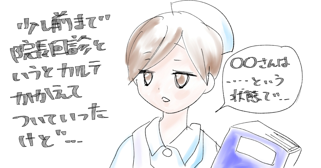 f:id:inakagurashinurse:20171130232623j:plain