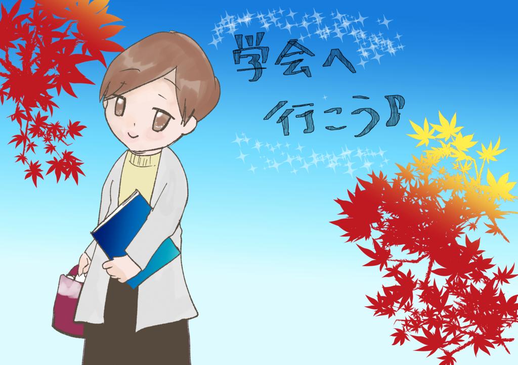 f:id:inakagurashinurse:20171201202909j:plain