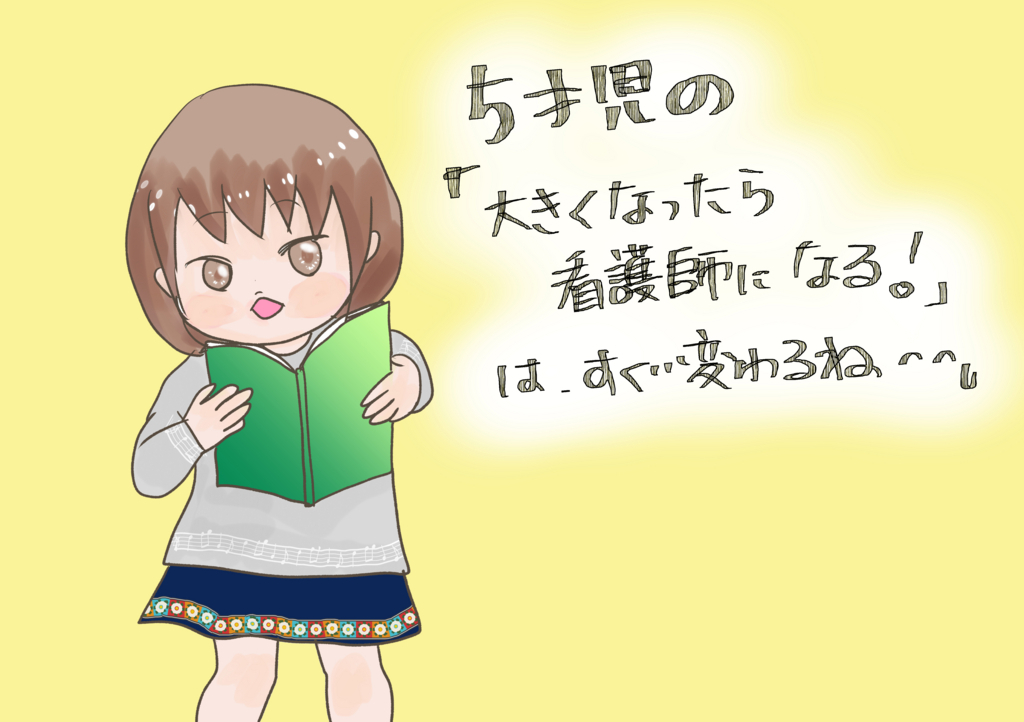 f:id:inakagurashinurse:20171202221050j:plain