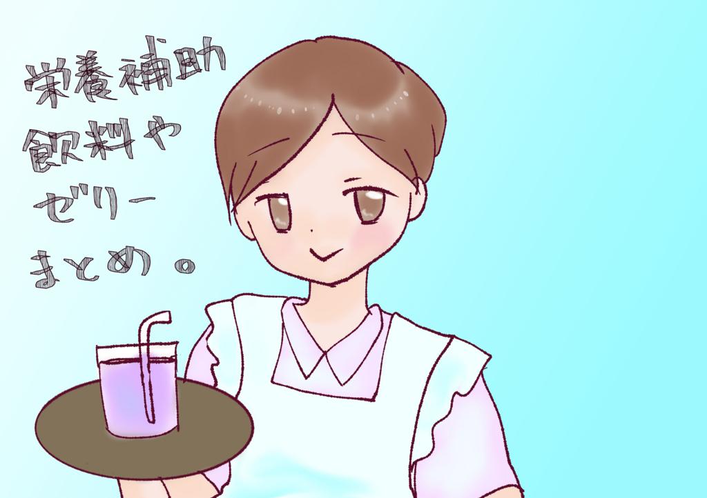 f:id:inakagurashinurse:20171202224031j:plain