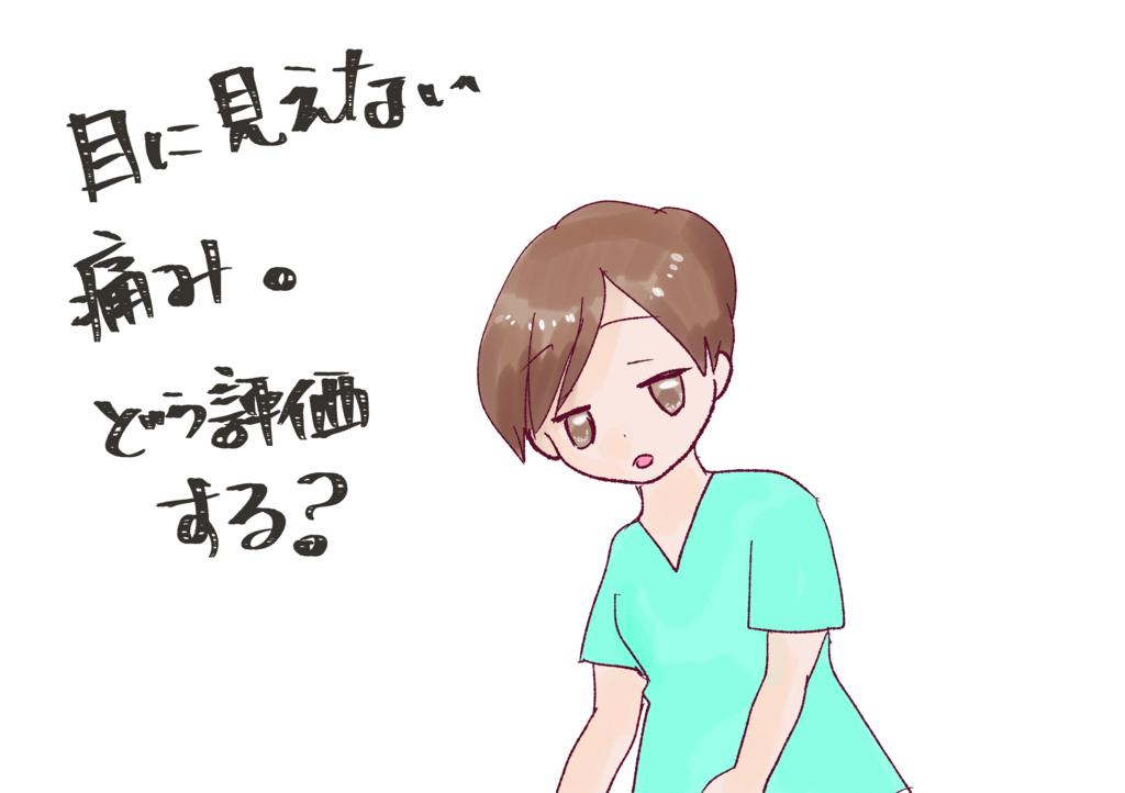 f:id:inakagurashinurse:20171205220703j:plain