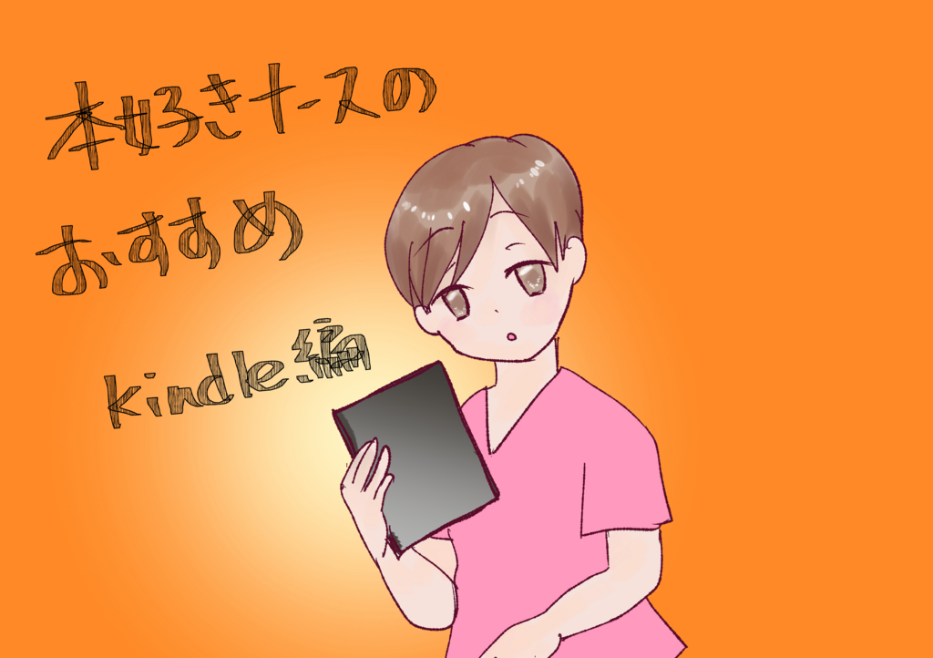 f:id:inakagurashinurse:20171207192536j:plain